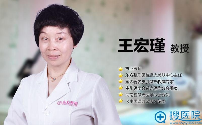 郑州东方整形医院 王宏瑾教授