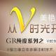 北京京韩整形乔爱军专利之V时光面部精雕系统