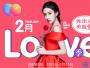上海美莱整形医院2月14情人节优惠整形价格表999元为你快速塑美