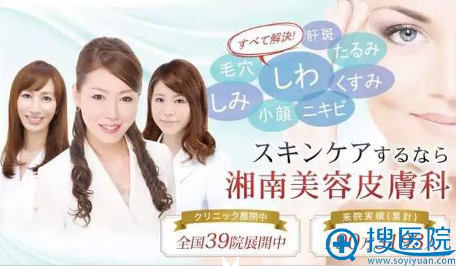 日本湘南美容医院铂金