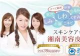 最详细日本湘南整形医院超级美白组合铂金美白针介绍