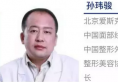 北京爱斯克除皱专家孙玮骏线雕提升术 实现您的童颜梦想