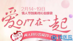 北京美诗沁情人节整形优惠活动 双人同美各减2017元