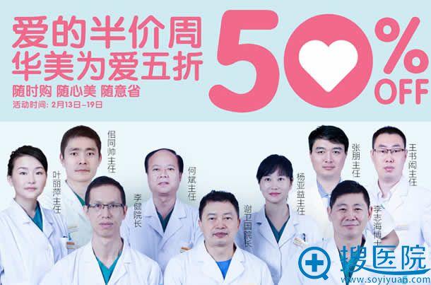 上海华美专家助阵情人节活动