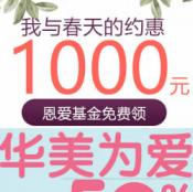 上海华美整形2月1000元恩爱代金券免费领 提升颜值抓紧他