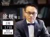 香港面雕天王徐舰2.17携线雕提升技术坐诊温州艺星整形医院