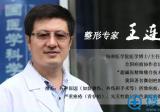 北京八大处疤痕整形专家王连召浅谈疤痕治疗的常见方法