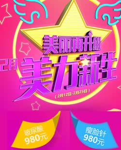 【整形价格表】上海伊莱美整形2月优惠活动 玻尿酸980元