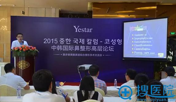 仇侃敏教授出席中韩国际鼻整形高层论坛