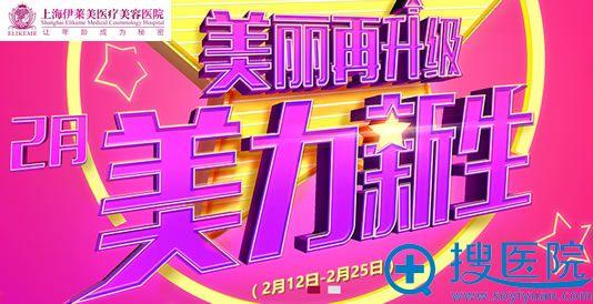 上海伊莱美整形2月优惠活动
