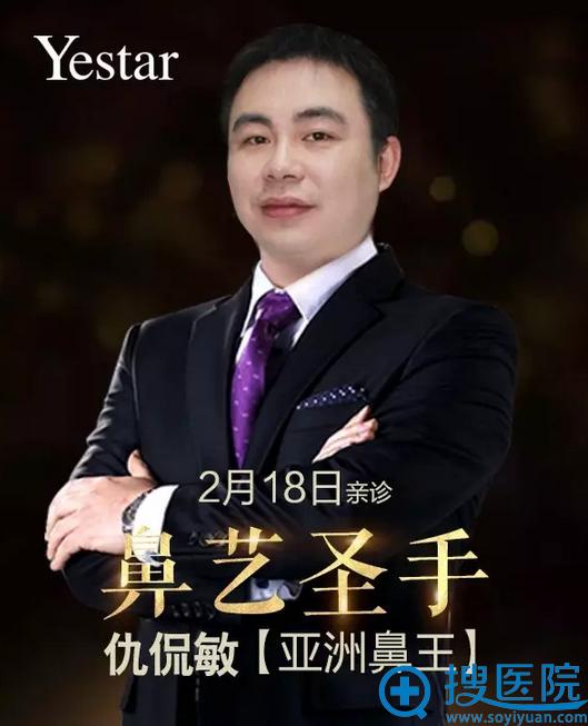 """2月18日""""亚洲鼻王""""仇侃敏教授与你相约温州艺星整形医院"""
