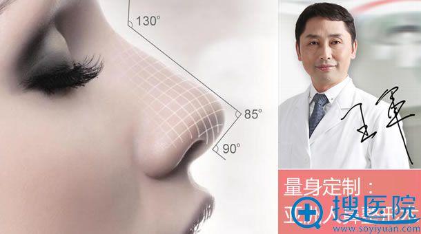 北京东方瑞丽王军定制亚洲人隆鼻术