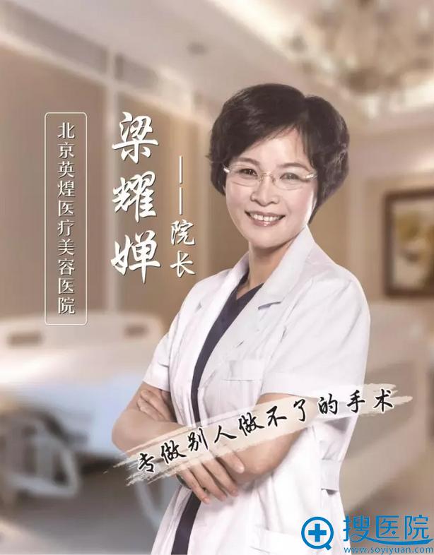 北京英煌整形医院梁耀婵院长专做别人做不了的手术