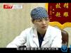 北京电视台专访英煌医院梁耀婵院长 揭秘奥美定的取出和危害