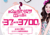 第二届重庆当代少女节整形优惠活动价格表 水光针680元2次