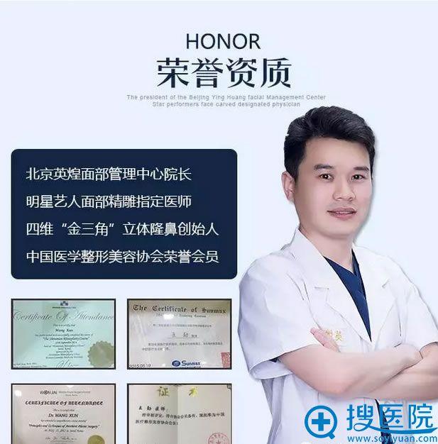 北京英煌整形医院王勋院长擅长面部精雕整形