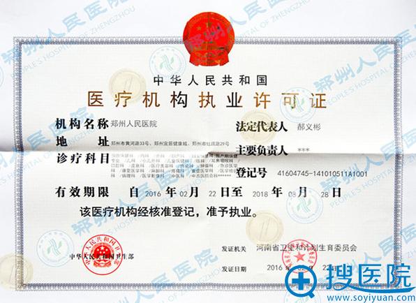 河南省郑州人民医院整形外科医疗机构执业许可证