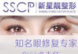 北京新星靓整形刘风卓双眼皮修复怎么样 真实案例诠释实力