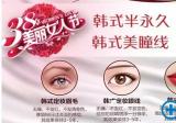 赤峰淑香整形女人节整形项目价格表 超声波洁牙价格480元