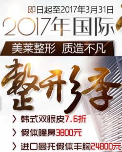 广州美莱美莱国际专家助阵2017整形季 曼托假体隆胸24800元