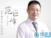 专访北京朝阳医院整形外科范巨峰教授 乳房小问题安全大隐患