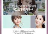 韩国巴诺巴奇整形医院V型脸下颌角手术价格5折优惠 预约从速