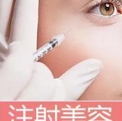 上海玫瑰整形医院解惑:注射玻尿酸为什么吸收快?