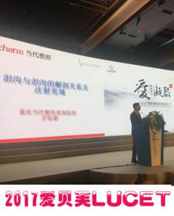 重庆当代牙祖蒙出席2017爱贝芙整形交流会并发表泪沟抗衰演讲