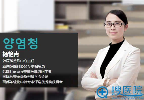 杨艳青_昆明韩辰激光祛痣医生