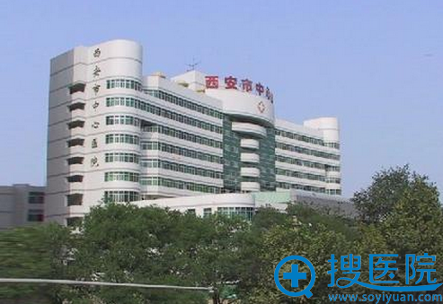 西安市中心医院烧伤整形外科医学整形美容门诊