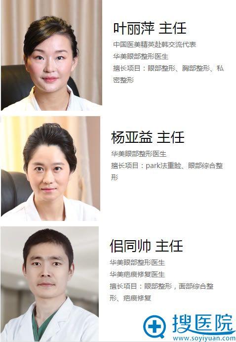 上海华美眼部整形专家推荐
