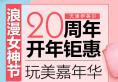 天津伊美尔整形医院正规吗 20周年开年庆典优惠整形价目表