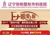 2017眼动中国整形励志真人秀活动 辽宁协和美眼套餐7800元