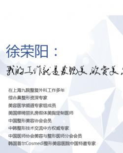 深圳艾妍名医徐荣阳访谈录 一个创业医生的自身修养