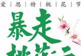 武汉爱思特整形3月优惠活动价格表 999元媚眼助你桃花朵朵开