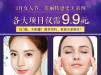 北京凯润婷史三八整形医院3月女人节整形价格表 全线项目9.9元