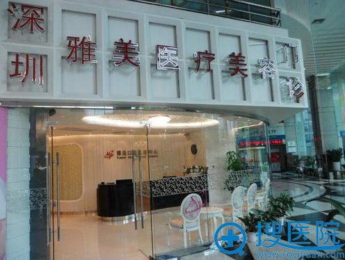 深圳雅美整形医院环境
