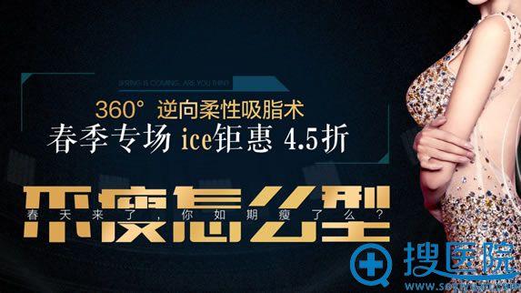 北京东方瑞丽春季吸脂专场活动