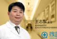 专访北京美莱吸脂医生王志军教授 医生技术决定着吸脂效果