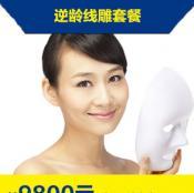 深圳富华整形医院面部线雕价格多少?逆龄线雕套餐9800元