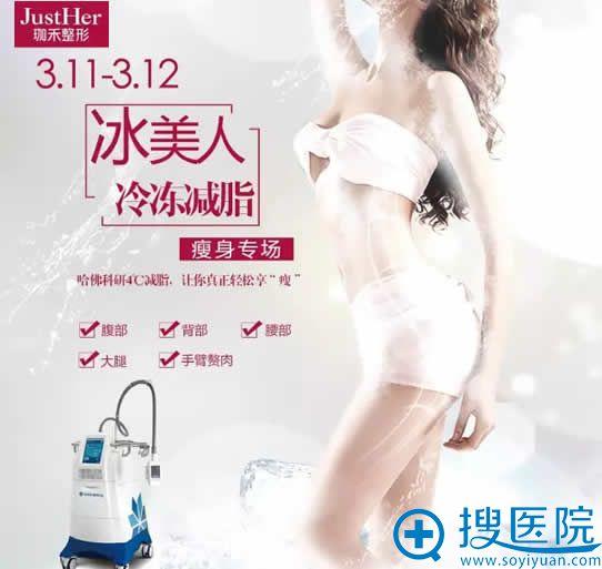 杭州珈禾整形冰美人冷冻减脂瘦身活动