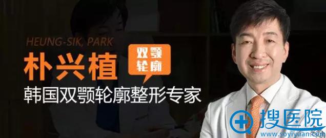 韩国双颚轮廓整形专家朴兴植