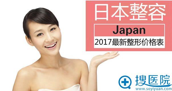 2017年日本整容价格表