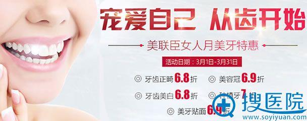 北京美联臣美容冠价格6.9折