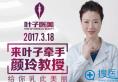 3月18日去武汉叶子整形医院找颜玲教授体验0元丰胸怎么样