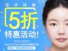 韩国巴诺巴奇迎春活动整形价格大揭秘 线雕+溶脂价格880万韩币
