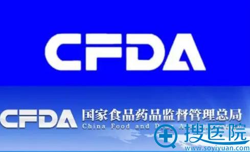 嗨体细胞赋活针经过CFDA专业认证批准
