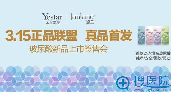 上海艺星整形姣兰玻尿酸真品签售会