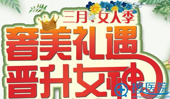 深圳福华整形医院3月价格表