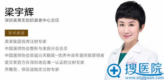 深圳美莱整形医院梁宇辉